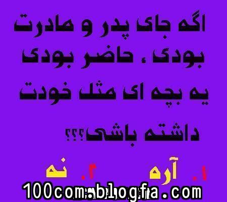 http://s5.picofile.com/file/8131364334/bache100com_blogfa.jpg