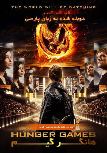 The Hunger Games, The Hunger Games 2012, خارجی بدون خرید اکانت, خلاصه داستان the hunger games, دانلود The Hunger Games, دانلود رایگان فیلم, دانلود رایگان فیلم با لینک مستقیم, دانلود رایگان فیلم هانگر گیم, دانلود فیلم, دانلود فیلم 2014, دانلود فیلم the hunger games دوبله فارسی, دانلود فیلم the hunger games دوبله فارسی با کیفیت 720, دانلود فیلم the hunger games دوبله فارسی با کیفیت بلوری, دانلود فیلم the hunger games دوبله فارسی بدون سانسور, دانلود فیلم ایرانی, دانلود فیلم ایرانی با لینک مستقیم, دانلود فیلم با لینک مستقیم, دانلود فیلم جدید, دانلود فیلم جدید ایرانی, دانلود فیلم خارجی, دانلود فیلم خارجی با لینک مستقیم, دانلود فیلم خارجی جدید, دانلود فیلم دوبله فارسی, دانلود فیلم دوبله فارسی 1080P, دانلود فیلم دوبله فارسی 720P, دانلود فیلم هانگر گیم, دانلود فیلم هانگر گیم با کیفیت بلوری, دانلود فیلم هانگر گیم دوبله فارسی, دانلود فیلم های جدید با دوبله فارسی, دانلود فیلم های دوبله فارسی, دانلود فیلم های دوبله فارسی با لینک مستقیم, دانلود فیلم The Hunger Games 2012, دانلود فیلم جدید The Hunger Games 2012, دانلود فیلم خارجی, دانلود فیلم خارجی 2010, دانلود فیلم خارجی 2011, دانلود فیلم خارجی 2012, دانلود فیلم خارجی 2013, دانلود فیلم خارجی 2014, دانلود فیلم خارجی 2014 دوبله فارسی, دانلود فیلم خارجی با حجم کم, دانلود فیلم خارجی با دوبله فارسی, دانلود فیلم خارجی با لینک مستقیم, دانلود فیلم خارجی بدون خرید اکانت, دانلود فیلم خارجی جدید, دانلود فیلم رایگان, دانلود فیلم هانگر گیم, دانلود فیلم هانگر گیم دوبله فارسی, دانلود کاورthe hunger games, دانلودفیلم ایرانی رایگان, عکسهای فیلم the hunger games, فیلم the hunger games, فیلم The Hunger Games 2012, فیلم جدید The Hunger Games 2012, فیلم خارجی, فیلم خارجی 2014 دوبله فارسی, فیلم خارجی بدون خرید اکانت, فیلم خارجی جدید, فیلم هانگر گیم, فیلم هانگر گیم با لینک مستقیم, فیلم هانگر گیم دوبله فارسی, هانگر گیم با لینک مستقیم, هانگر گیم دوبله فارسی, کاور the hunger games