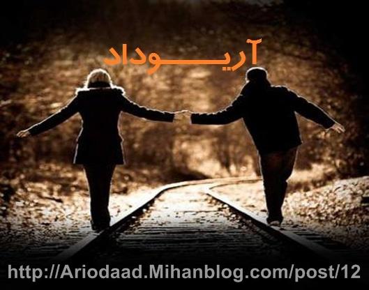 عاشقانه - آریوداد