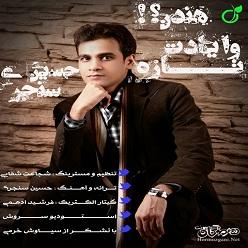 حسین سنجری - تازه یادت هوندن