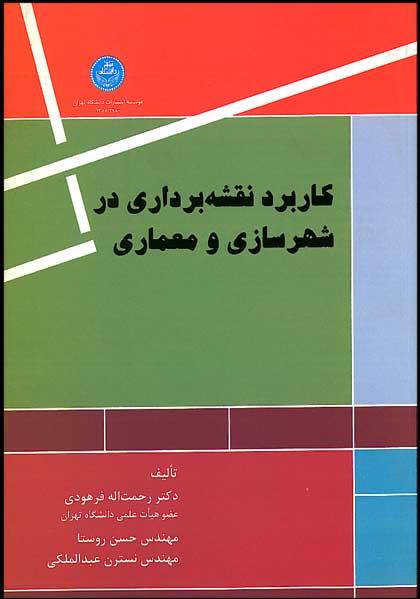 کتاب کاربرد نقشه بردار در شهرسازی و معماری