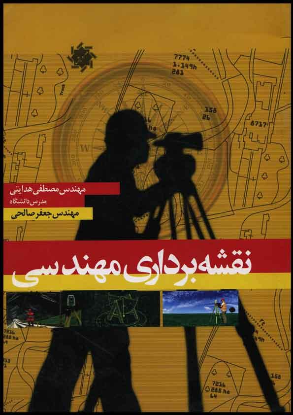 کتاب نقشه برداری مهندسی