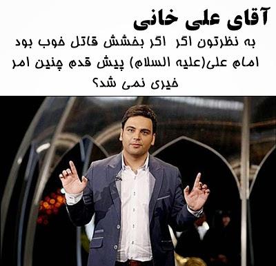 احسان علیخانی ماه عسل بخشش قاتل