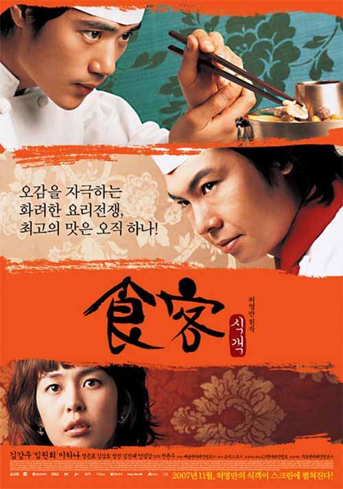 دانلود فیلم های کره ای,دانلود بهترین فیلم های کره ای,دانلود جدید ترین فیلم های کره ای ,دانلود تمام فیلم های کره ای,دانلود فیلم های کره ای دوبله فارسی ,دانلود فیلم های آشپزی کره ای ,دانلود فیلم های عاشقانه کره ای ,دانلود فیلم کره ای آشپزبزرگ ,دانلود فیلم کره ای آشپز بزرگ 1,دانلود فیلم کره ای آشپز بزرگ یک با لینک مستقیم