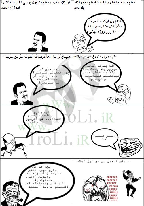گول زدن معلم