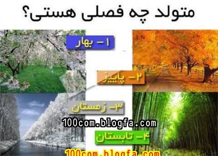 http://s5.picofile.com/file/8131653026/100com_blogfa_comsoaliifasl.jpg