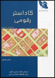 کتاب آموزش کاداستر رقومی