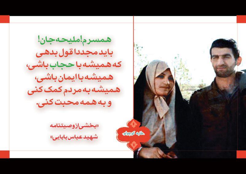 خبر: وصیت نامه ی شهید عباس بابایی