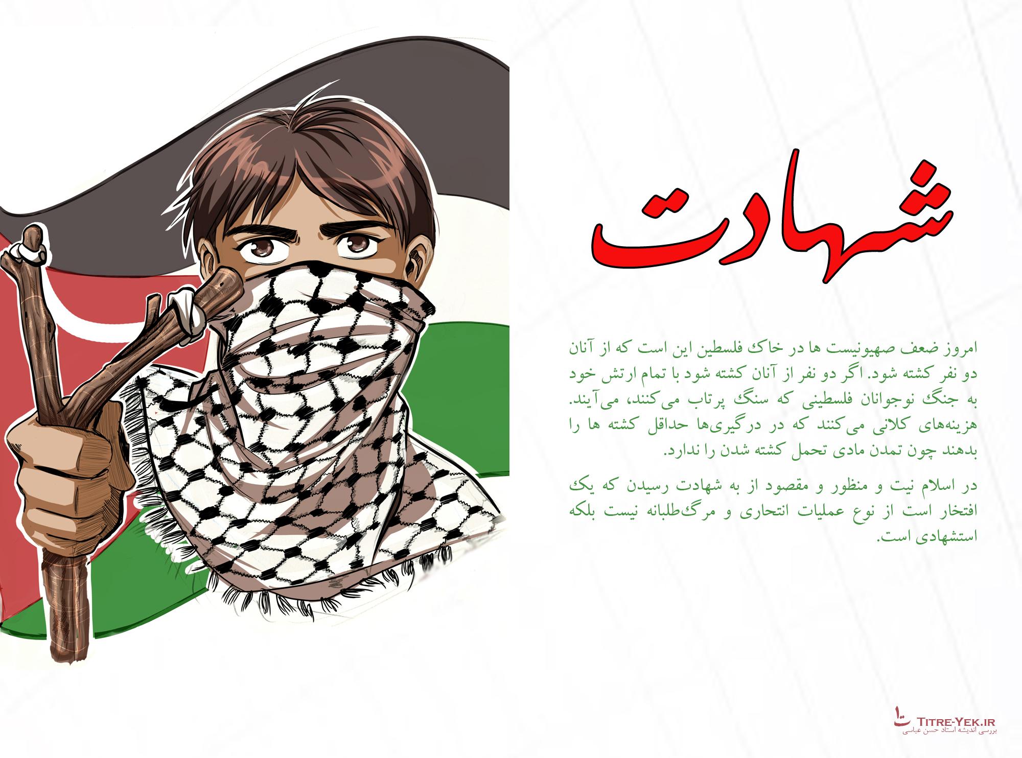 http://s5.picofile.com/file/8131711926/Palestin_TitreYek.jpg