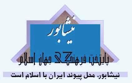 نیشابور، پایتخت فرهنگی جهان اسلام