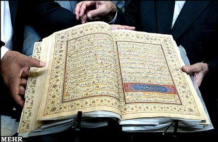 قرآن به خط مرحوم زین العابدین قزوینی در زمان فتحعلی شاه قاجار نوشته شده