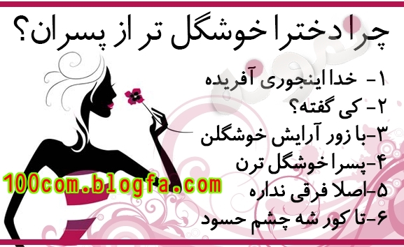 Image result for ‫نظرسنجی دخملونه‬‎