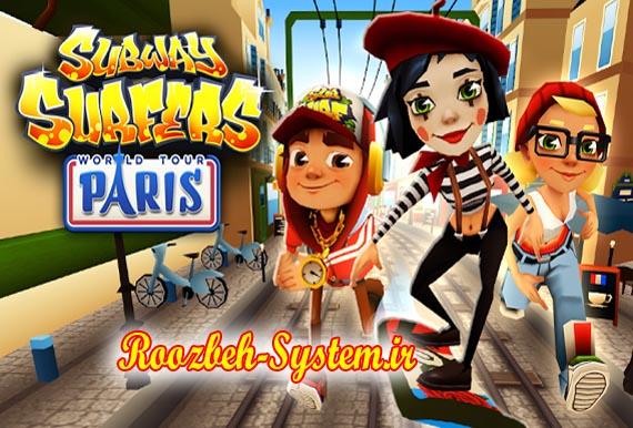 دانلود و آپدیت بازی Subway Sufers نسخه پاریس + نسخه جدید