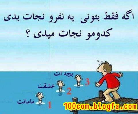 http://s5.picofile.com/file/8132035476/100com_blogfa_com11.jpg
