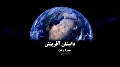 داستان آفرینش جهان