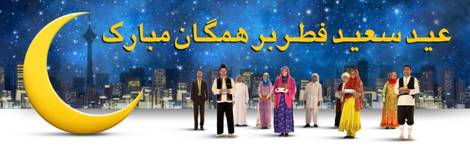 پیشنهاد ایرانسل به مناسبت عید سعید فطر