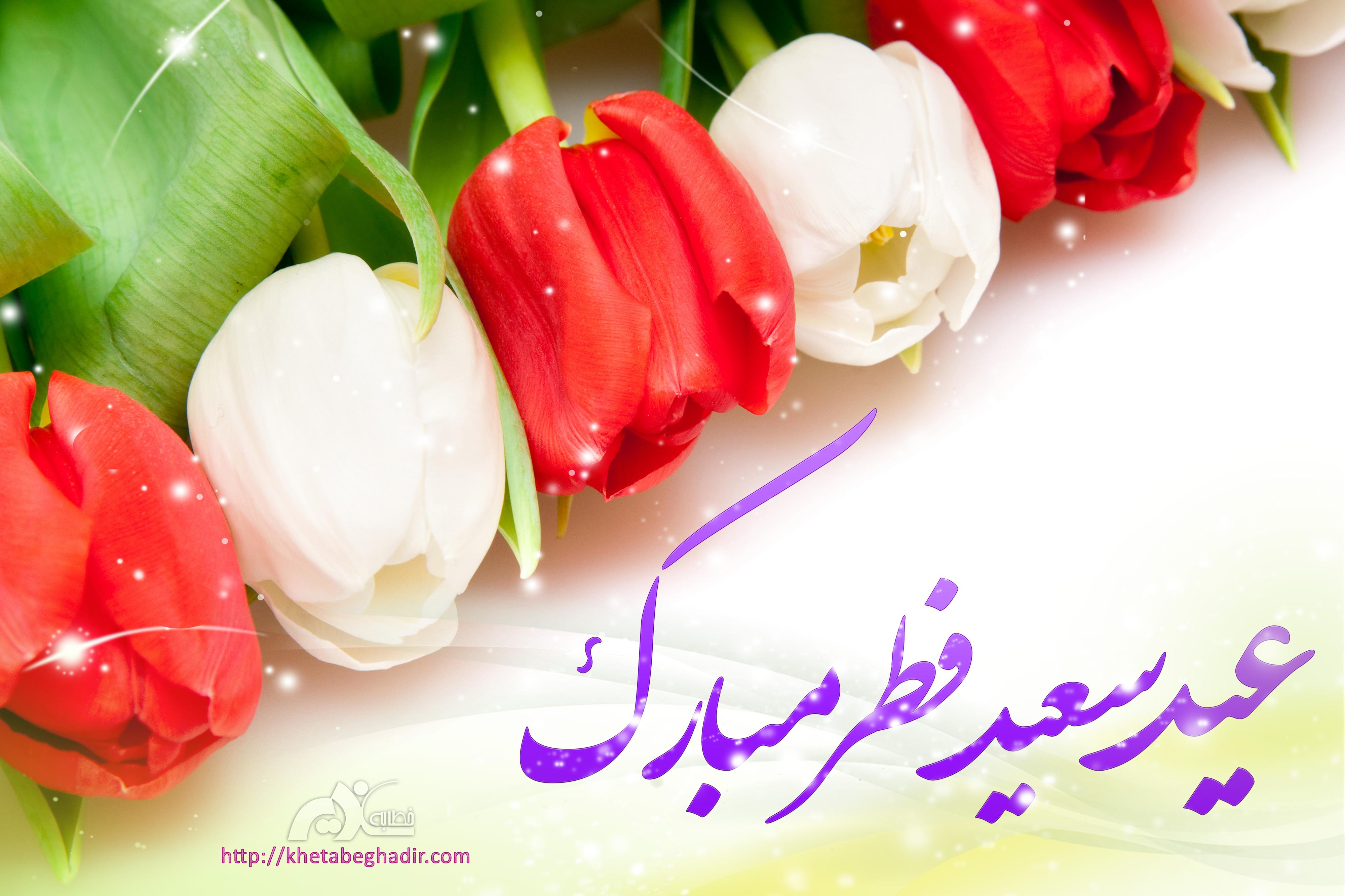 نتیجه تصویری برای عید فطر