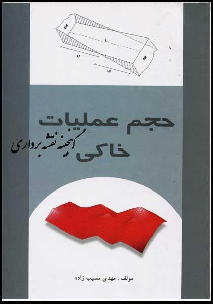 کتاب حجم عملیات خاکی