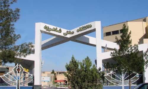 دانشگاه شاهرود