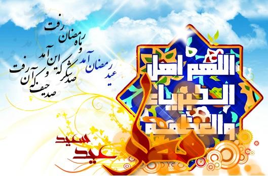 عید فطر بر روزه داران گرامی مبارک باد