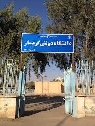 دانشگاه گرمسار
