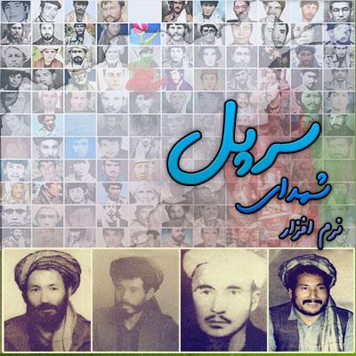 نرم افزار شهدای سرپل افغانستان