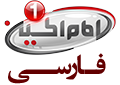 شبکه جهانی امام حسین علیه السلام