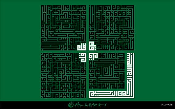 طرح و نقش مسجد و نقوش اسلیمی