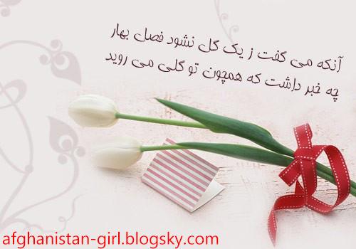 عکس نوشته های عاشقانه زیبا 8