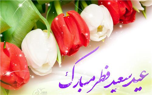 اس ام اس های زیبا برای تبریک عید فطر 95