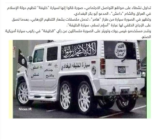 هامر داعش