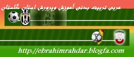 مربی تربیت بدنی آموزش وپرورش استان گلستان