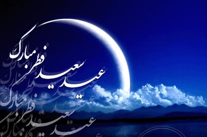 اس ام اس های جدید عید فطر ۹۳