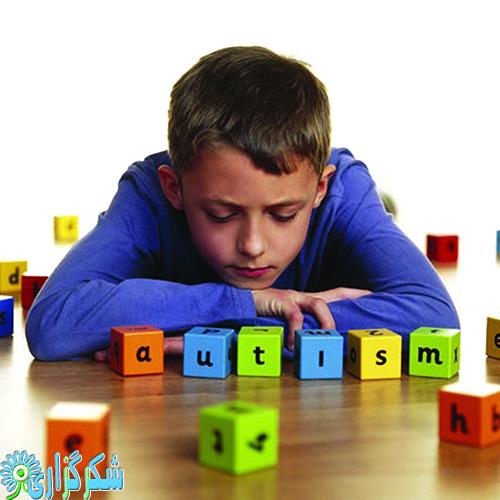 اوتیسم-درمان-اوتیسم-بیماری-اوتیسم-علت-کودکان-عکس-تصویر-اطفال-بچه