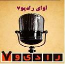 آواي راديو7 (آرشيو صوتي راديو7)