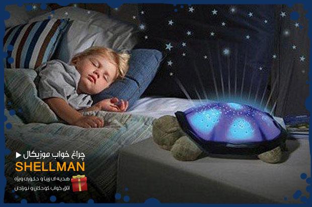 خرید اینترنتی چراغ خواب شلمن