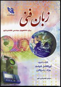 کتاب زبان فنی ( سازمان نقشه برداری - ابوالفضل شهامت )