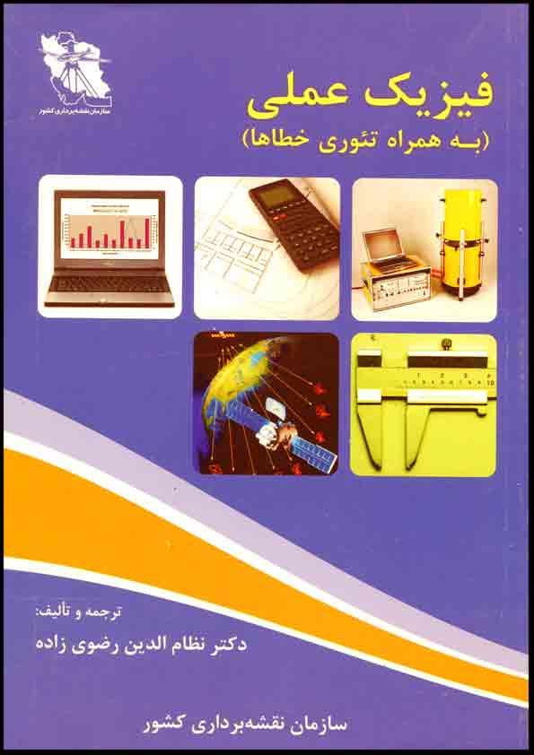 کتاب فیزیک عملی (به همراه تئوری خطاها )