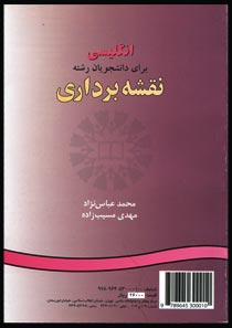 کتاب آموزش زبان برای دانشجویان نقشه برداری