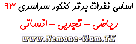 http://s5.picofile.com/file/8132995492/Nemone_ilam_Tk_Bartar_93.PNG