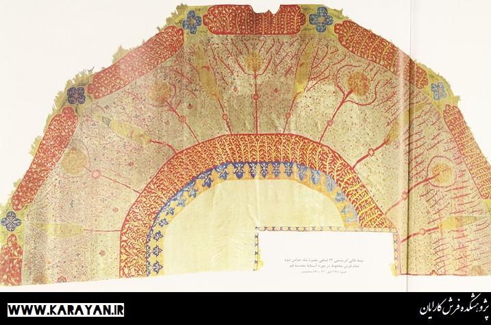 قالی 12 ضلعی مقبره شاه عباس دوم