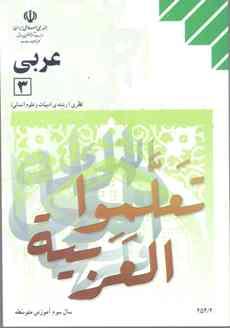 http://s5.picofile.com/file/8133166918/arabi.jpg
