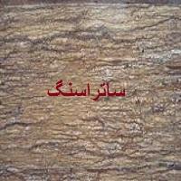 سنگ تراورتن تنه درختی آذرشهر