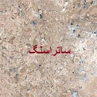 سنگ تراورتن حاجی آباد محلات