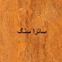 سنگ تراورتن زرد آذرشهر آذربایجان