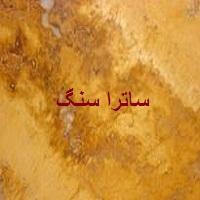 سنگ تراورتن زرد اصفهان