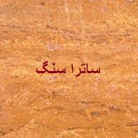 سنگ تراورتن زرد تخت کمند اصفهان