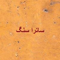 سنگ تراورتن زرد نیر اردبیل