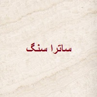 سنگ تراورتن سفید عباس آباد