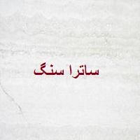 سنگ تراورتن سفید عباس آباد موج کبریتی
